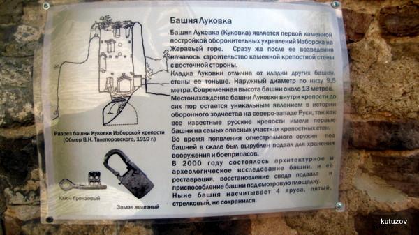 Изборск-башня-табл