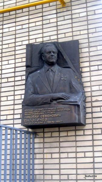 Патоличев