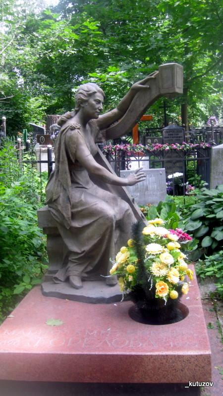 Кладбище-арфистка