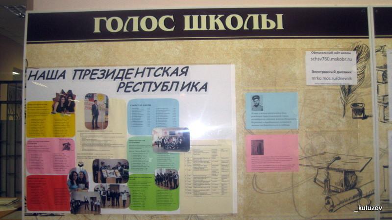 Школа-президент