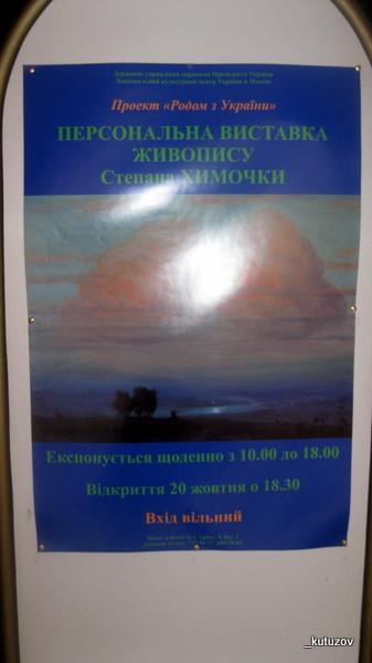 Укро-химочка