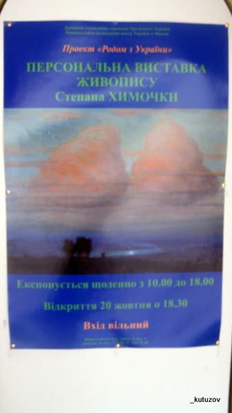 Укро-Хымочка