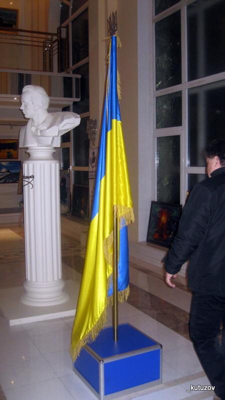 Укро-флаг