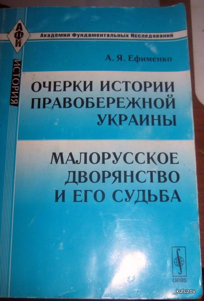 Укро-книга