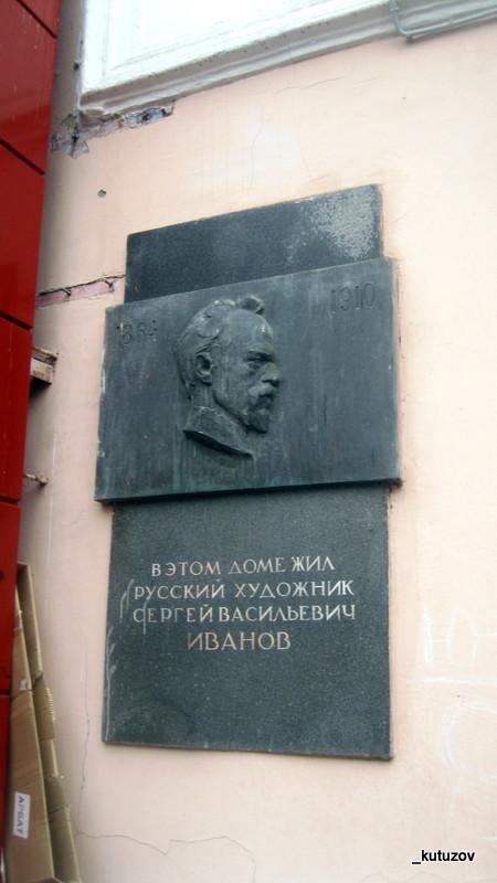 Серг-Иванов-доска