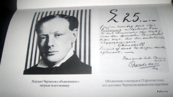 Черчилль-1