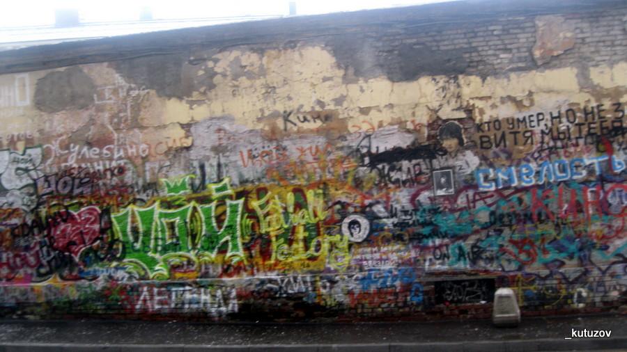 Стена цоя-2