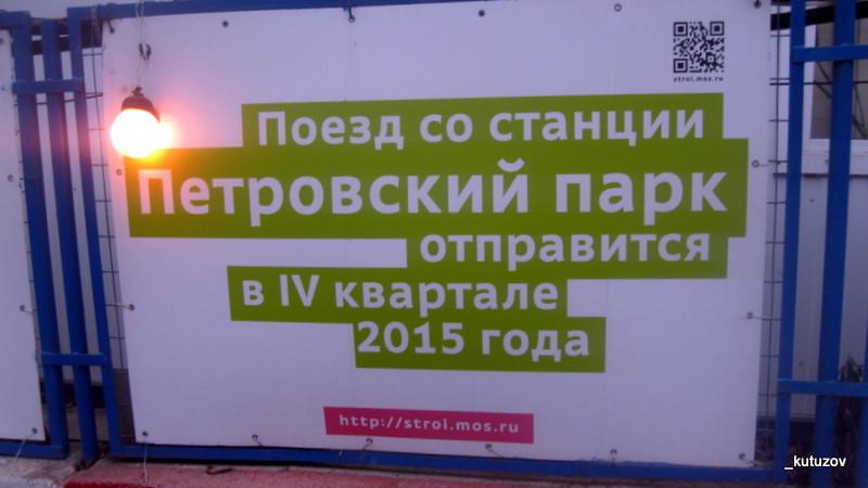 Петропарк-1