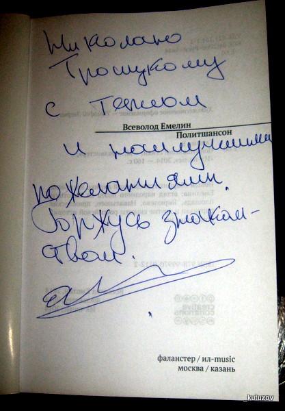 Поэт-автограф
