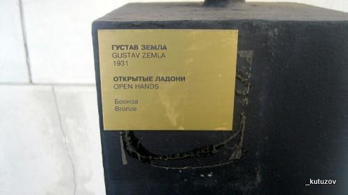 Статуй-ГМИИ-подпись-2