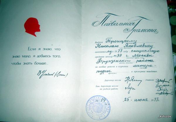 Похв-грамота-1
