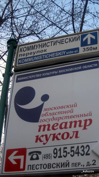 Коммунистич-переулок