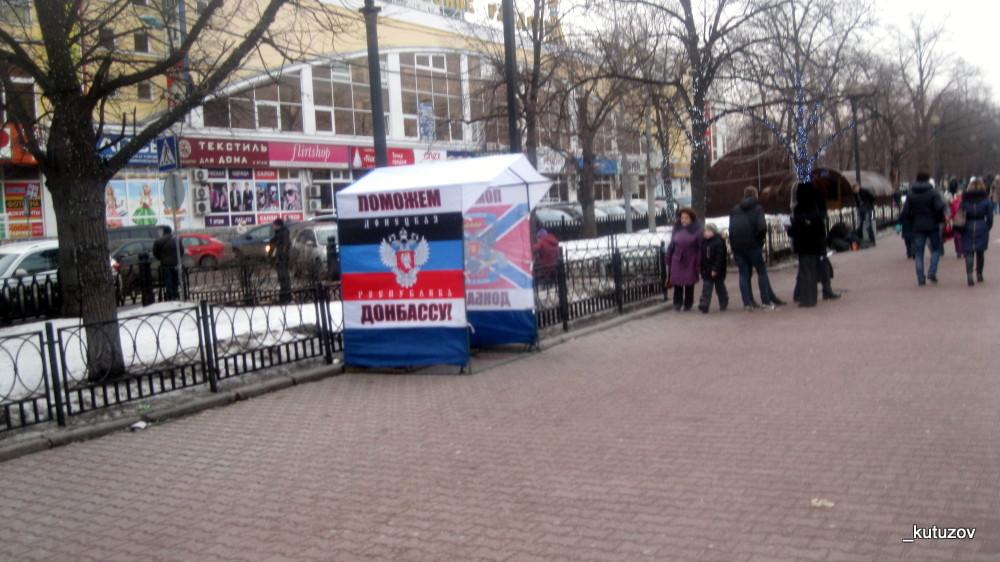 Помощь-Донбассу