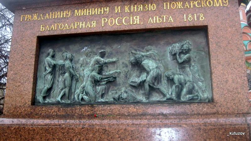 Минин-Пожарский-2