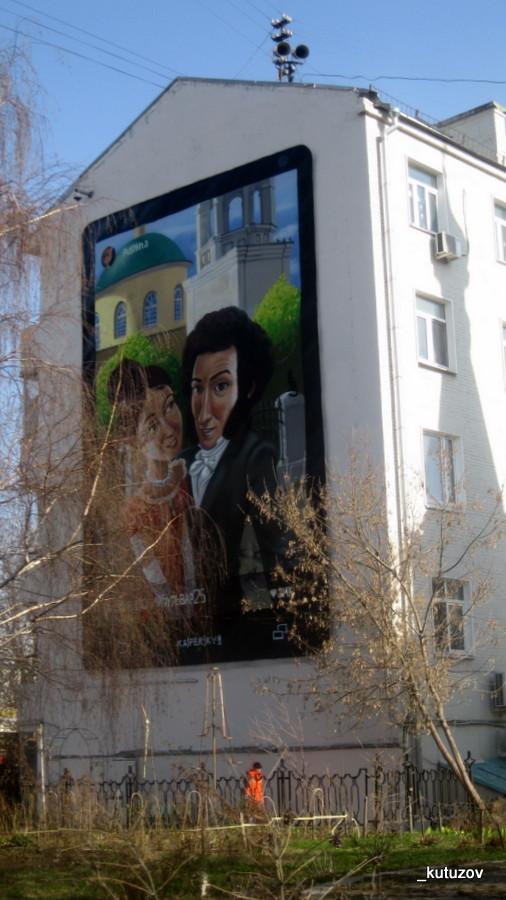 Пушкин-бред