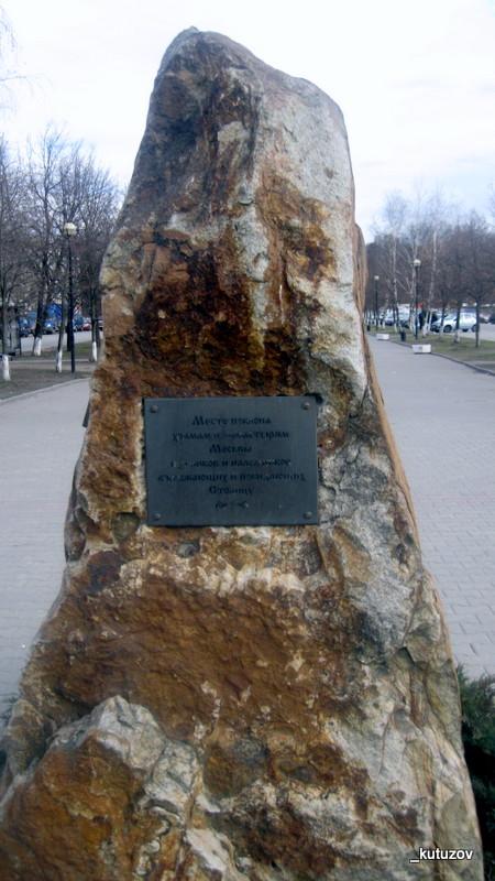 Ярославка-памятный знак