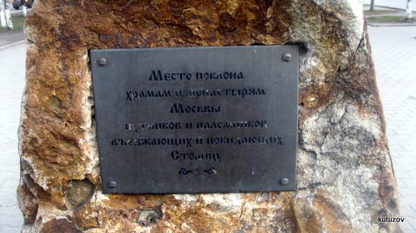 Ярославка-памятный знак-1
