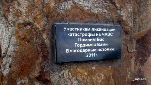 Ярославка-памятный знак-3