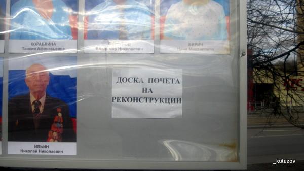 Ярославка-доска почета-1