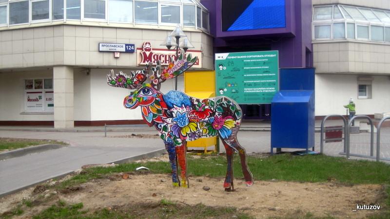 Ярославка-олень