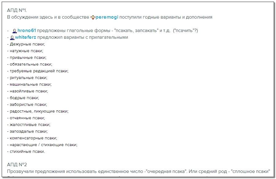 updated_psaki