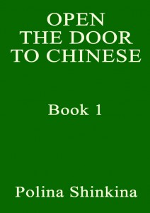 Open-the-Door-to-Chinese-Book-1.jpg