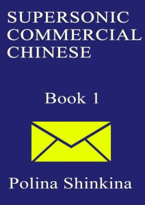 Supersonic-Commercial-Chinese-Book-1.jpg