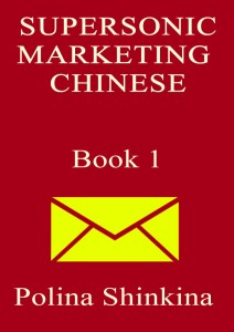 Cover-Supersonic-Marketing-Chinese-Book-1.jpg
