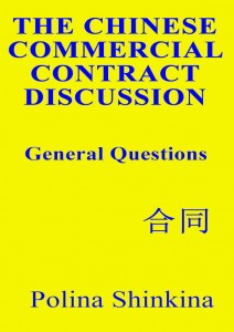 Cover-The-Chinese-Commercial-Contract-Discussion.jpg