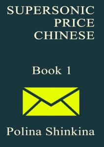 Cover-Supersonic-Price-Chinese-Book-1.jpg