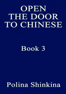 Cover-Open-the-Door-to-Chinese-Book-3.jpg