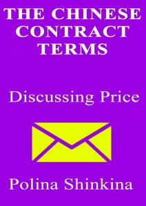 Cover-The-Chinese-Contract-Terms.jpg