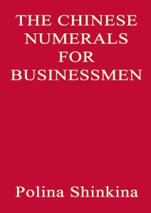 The-Chinese-Numerals-for-Businessmen.jpg