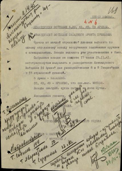 ЗапФр-29.11-последний батальон