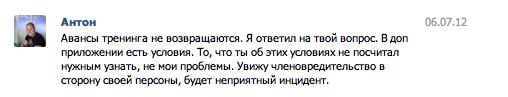 Снимок экрана 2012-07-07 в 13.02.22