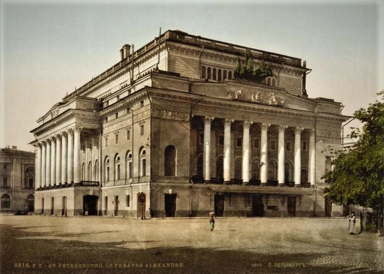 Պետրոգրադի Ալեքսանդրինյան թատրոնի շենքը: Ենթադրվում է լուսանկարն արվել է 1890-1905թթ հատվածում: