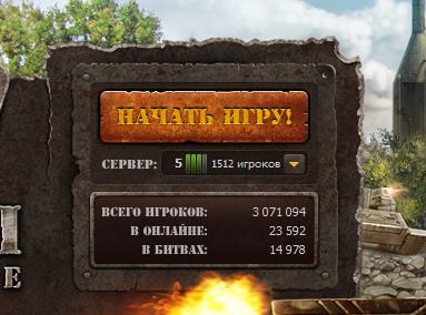 Лампочка в world of tanks без прокачки