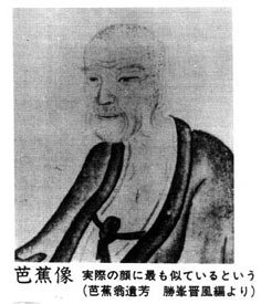 Alleged portrait of Basho, end of the XVII century