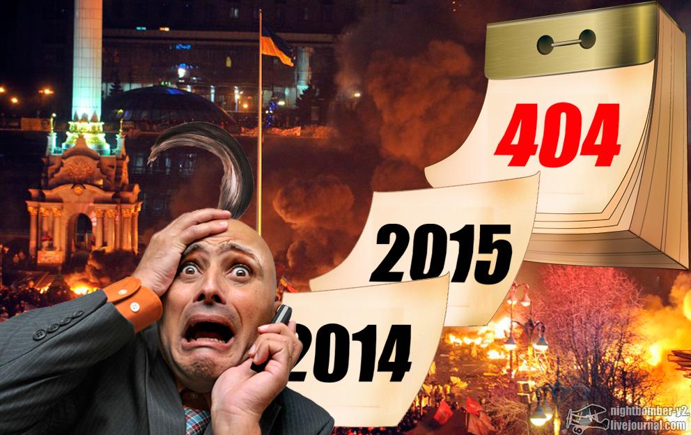 на Украине наступил 404 год