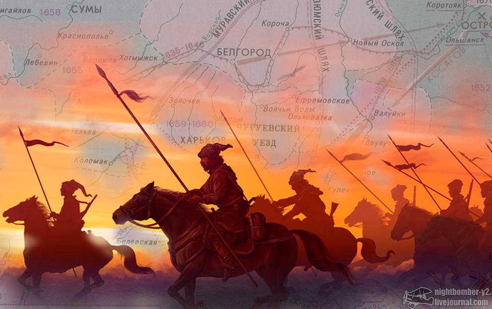 Квитка-Основьяненко Слободские казаки