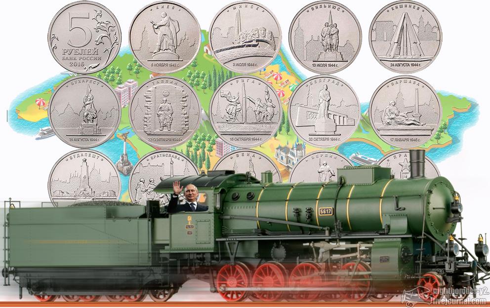монетные войны, Крым на колесах