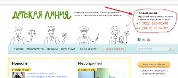 телефон ювенальный_cr