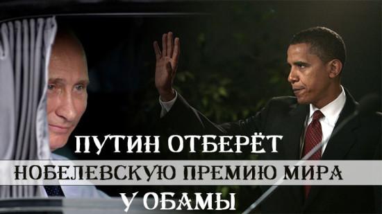 Путинама