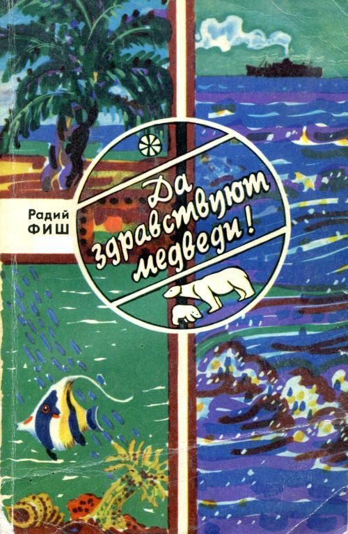 Сборник повестей 1983 года издания