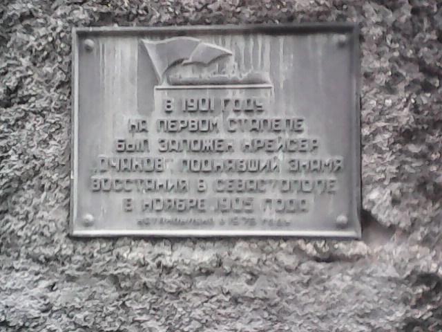 Памятная табличка на стапеле Севморзавода