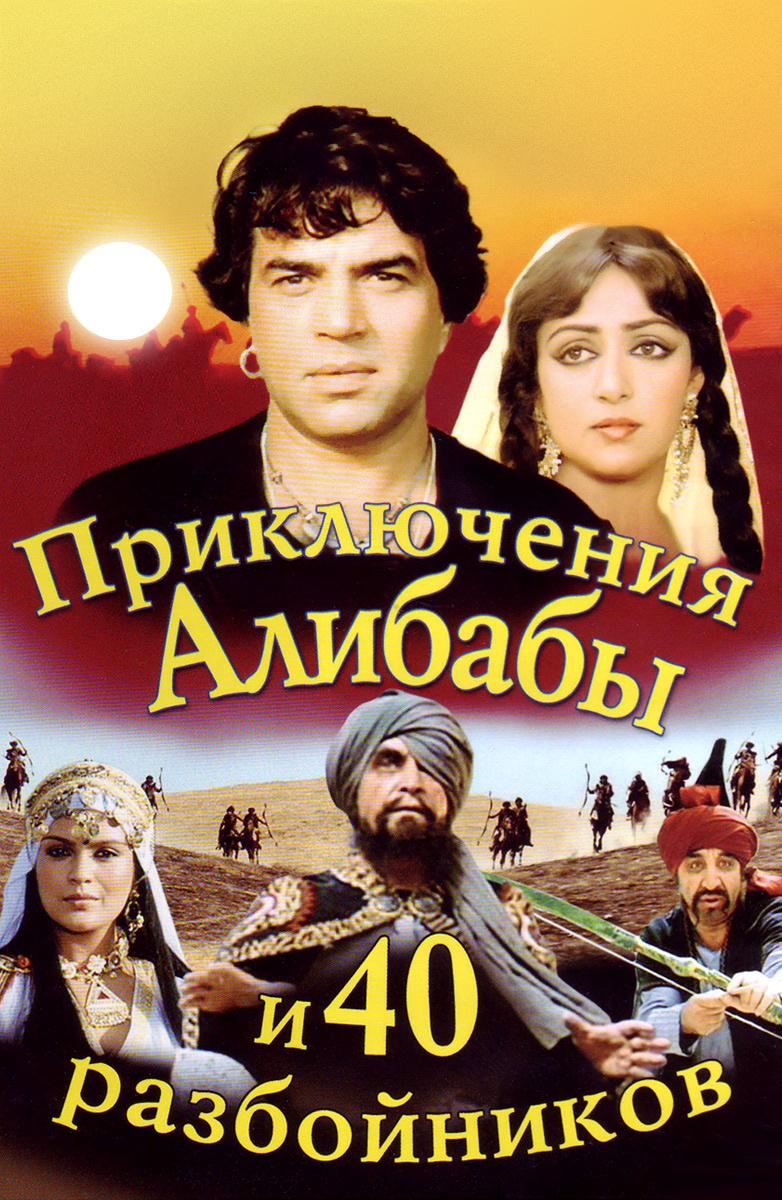 """""""Приключения Али-Бабы и сорока разбойников"""" СССР-Индия 1979 год"""