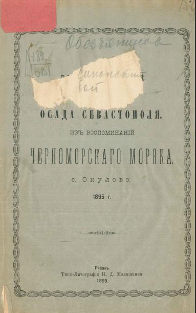 Синопский бой и осада Севастополя