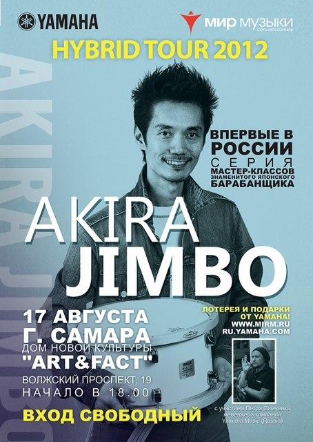 Акира Джимбо