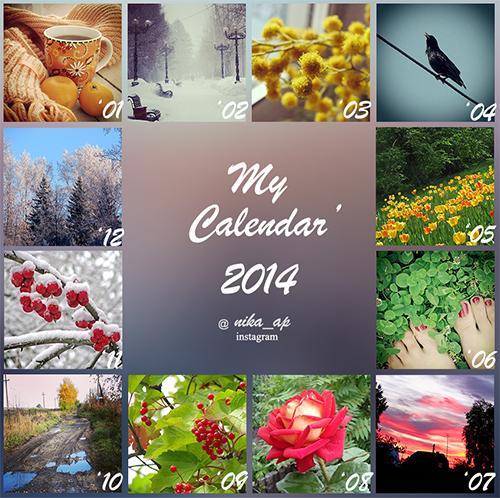 календарь2014