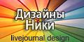 дизайн журнала ДИЗАЙНЫ НИКИ